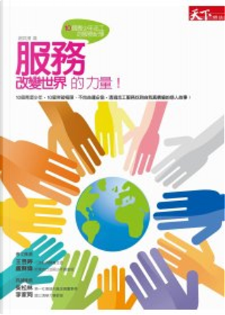 服務,改變世界的力量 by 謝其濬