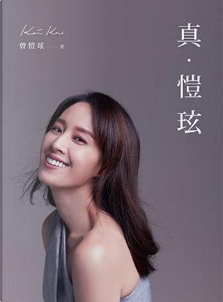 真・愷玹 by 曾愷玹