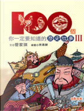 100個你一定要知道的歷史故事Ⅲ by 管家琪 (作者