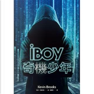iBoy 奇機少年 by Kevin Brooks, 凱文.布魯克斯