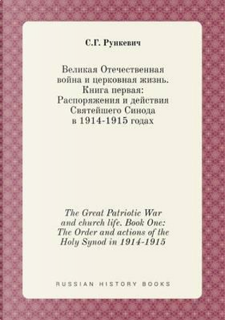 The Great Patriotic War and Church Life. Book One by S G Runkevich