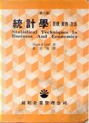 統計學 by Douglas A. Lind, Robert D. Mason