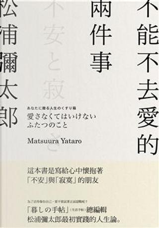 不能不去愛的兩件事 by 松浦彌太郎