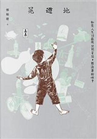 晃遊地 by 鄭順聰