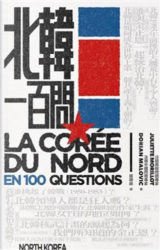 北韓一百問 by Dorian Malovic, Juliette Morillot