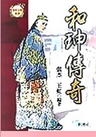 和珅傳奇 by 王虹, 張杰