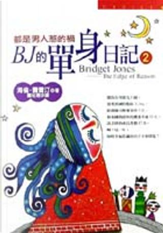 B.J.的單身日記2 Bridget Jones's Diary 2 by 海倫 費爾汀Helen Fielding