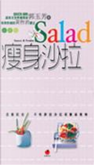 瘦身沙拉 by 郭玉芳