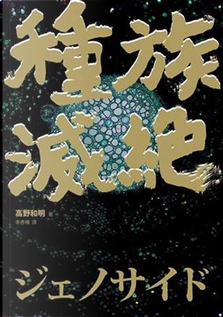 種族滅絕 by 高野和明