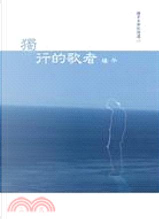 獨行的歌者 by 楊平