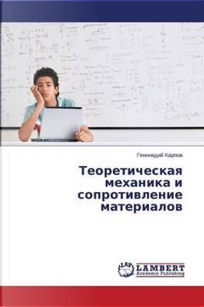 Teoreticheskaya mekhanika i soprotivlenie materialov by Gennnadiy Karpov
