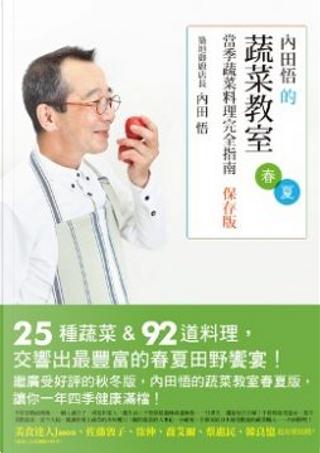 內田悟的蔬菜教室:當季蔬菜料理完全指南【保存版春夏】 by 内田悟