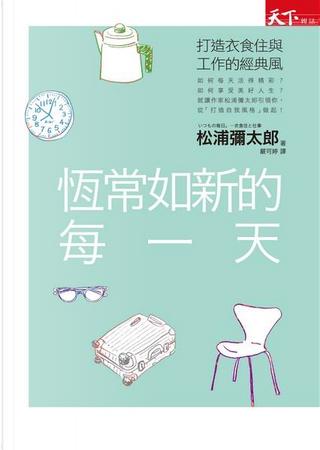 恆常如新的每一天:打造衣食住與工作的經典風 by 松浦彌太郎