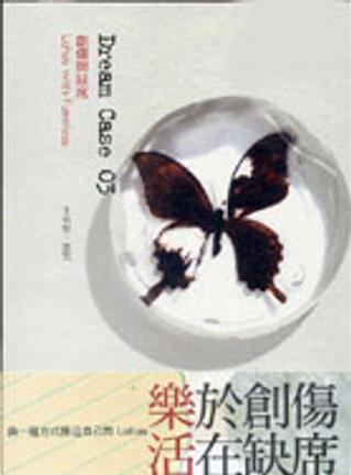 創傷與缺席 Lohas with Formless by 王信智, 鍾霓