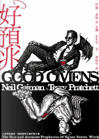 好預兆 by Neil Gaiman, Terry Pratchett