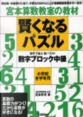 賢くなるパズル数字ブロック中級 by 宮本哲也
