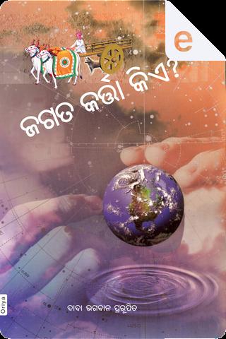 ଜଗତ କର୍ତ୍ତା କିଏ? by Dada Bhagwan