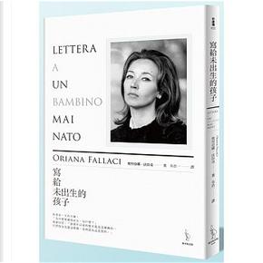 寫給未出生的孩子 by Oriana Fallaci, 奧里亞娜.法拉奇