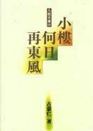 小樓何日再東風 by 古蒙仁