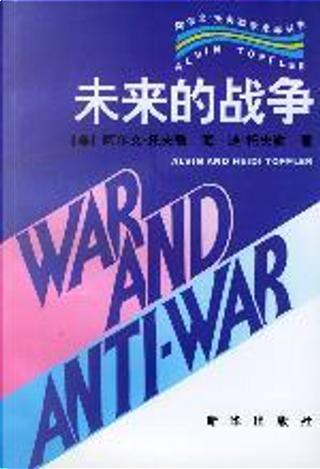 未来的战争 by Heidi Toffler, Alvin Toffler