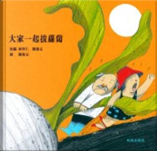 大家一起拔蘿蔔 by 林世仁, 陳致元