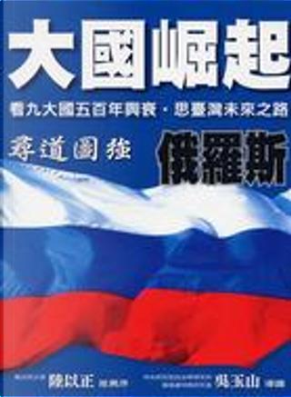 <大國崛起>俄羅斯 by 編輯出版委員會, 大國崛起系列圖文書
