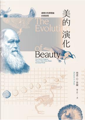 美的演化 by Richard O. Prum