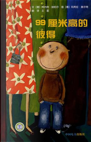 99厘米高的彼得 by 奥尔特, 胡伯尔