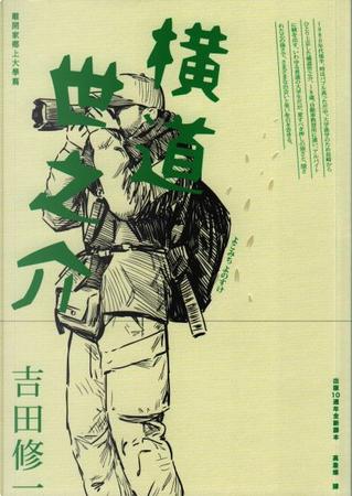 橫道世之介 by 吉田 修一