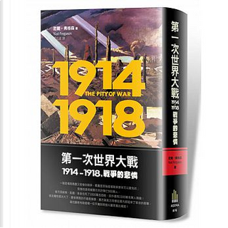 第一次世界大戰,1914-1918 戰爭的悲憐 by Niall Ferguson, 尼爾.弗格森
