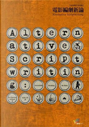 電影編劇新論(最新增訂第四版) by Ken Dancyger,Jeff Rush