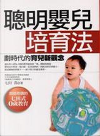 聰明嬰兒培育法 by 七田真