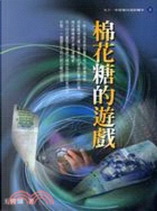 棉花糖的遊戲 by 王俊雄