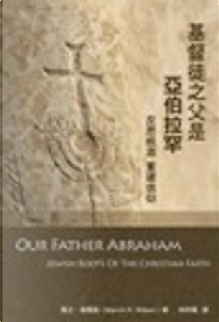 基督徒之父是亞伯拉罕 by Marvin R. Wilson, 馬文‧韋爾森