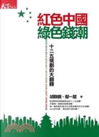 紅色中國綠色錢潮 by 胡鞍鋼, 鄢一龍