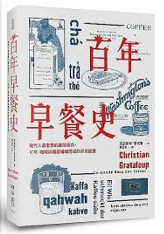 百年早餐史 by Christian Grataloup