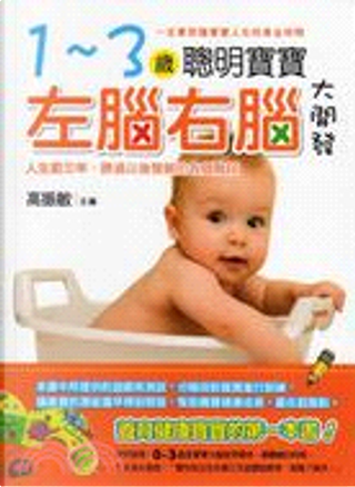 1~3歲聰明寶寶左腦右腦大開發 by 高振敏