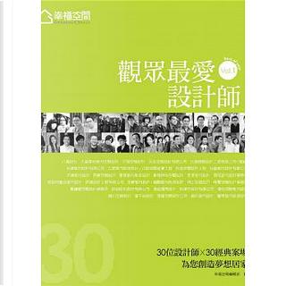 Best of year 觀眾最愛設計師 Vol.1 by 幸福空間編輯部