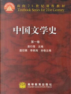 中国文学史・第一卷 by