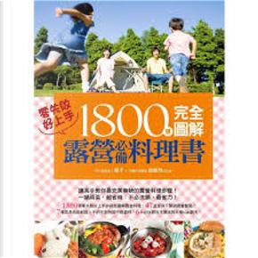 1800張完全圖解露營必備料理書,零失敗,好上手! by 楊平, 微微蔡