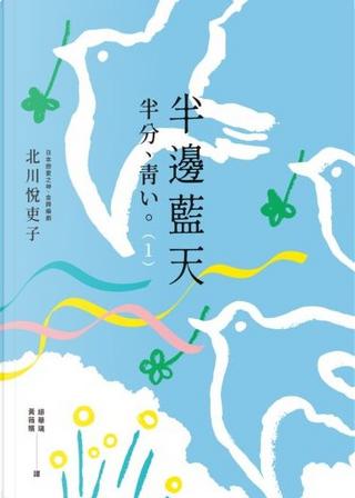 半邊藍天 1 by 北川悅吏子