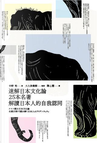 速解日本文化論 by 中野明
