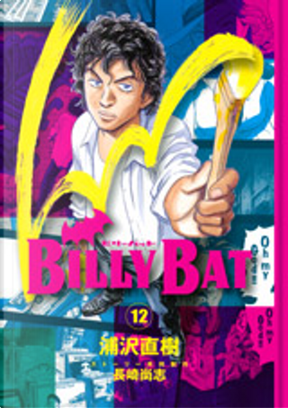 Billy Bat 12 by 浦澤直樹
