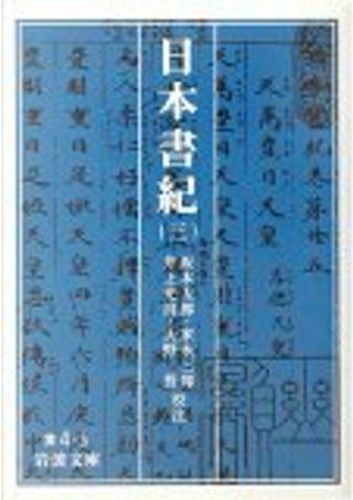 日本書紀〈3〉 by 井上 光貞, 坂本 太郎, 大野 晋, 家永 三郎