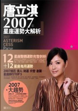 唐立淇2007年星座運勢大解析 by 唐立淇