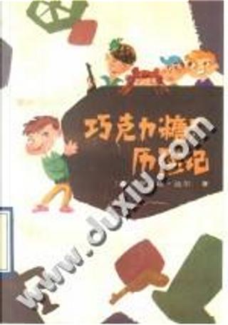 巧克力糖厂历险记 by 达尔