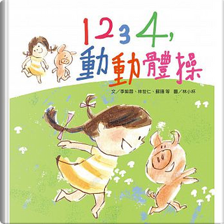 1234,動動體操 by 李紫蓉, 蘇珊, 林世仁
