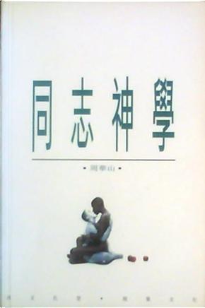 同志神學 by 周華山