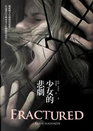 少女的悲劇 by Karin Slaughter 凱琳.史勞特