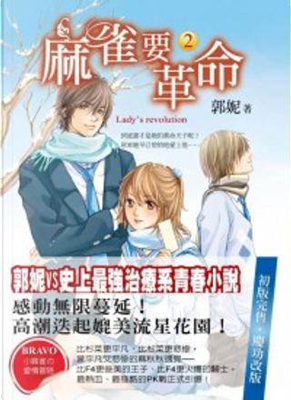 麻雀要革命2 by 郭妮